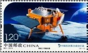 Colnect-2217-409-Moon-Lander---China--s-First-Succesful-Landing.jpg