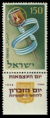 Stamp_of_Israel_-_Eighth_Independence_Day.jpg