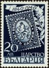 Colnect-5244-141-Bulgaria-rsquo-s-First-Stamp.jpg