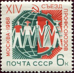 Colnect-4553-941-14th-Soviet-Trade-Union-Congress.jpg