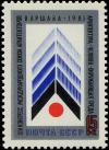 Colnect-4832-953-14th-Congress-of-International-Union-of-Architects.jpg