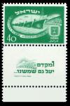 Stamp_of_Israel_-_Second_Independence_Day_-_40mil.jpg