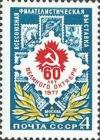 Colnect-194-777-All-Union-Stamp-Exhibition.jpg