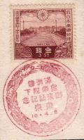 Manchukuo_imperial_visit_to_Japan_on_stamp.jpg