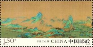Colnect-4131-107-A-Thousand-Li-of-Rivers-and-Mountains-by-Wang-Ximeng.jpg
