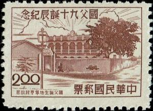 Colnect-4755-935-Birthplace-of-Dr-Sun-Yat-Sen.jpg