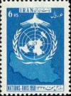 Colnect-882-771-UN-Emblem-over-map-of-Iran.jpg