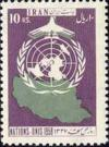 Colnect-882-772-UN-Emblem-over-map-of-Iran.jpg