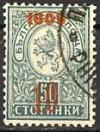 Colnect-1094-768-Lion-of-Bulgaria.jpg
