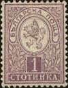 Colnect-3579-361-Lion-of-Bulgaria.jpg