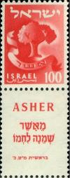 Colnect-2589-460-The-emblem-of-Asher-tribe.jpg