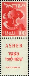Colnect-3628-374-The-emblem-of-Asher-tribe.jpg