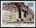 Colnect-1617-397-Archaeological-Monuments---Wall-and-gate-Chavin-Ancash.jpg