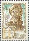 Colnect-2657-607-Birth-Millenary-of-Avicenna.jpg