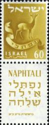 Colnect-2589-440-The-Emblem-of-Naphtali-Tribe---Gazelle---60p.jpg