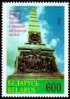 Colnect-3140-978-Victory-monument-in-Hero-city-Minsk.jpg