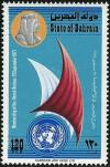 Colnect-1462-281-UN-emblem-and-sail.jpg