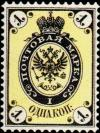 Colnect-2150-680-Coat-of-Arms-of-Russian-Empire-Postal-Department-with-Crown.jpg