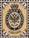 Colnect-6259-314-Coat-of-Arms-of-Russian-Empire-Postal-Department-with-Crown.jpg