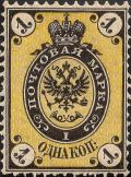 Colnect-3832-200-Coat-of-Arms-of-Russian-Empire-Postal-Department-with-Crown.jpg