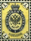 Colnect-6196-337-Coat-of-Arms-of-Russian-Empire-Postal-Department-with-Crown.jpg