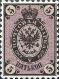 Colnect-6261-492-Coat-of-Arms-of-Russian-Empire-Postal-Department-with-Crown.jpg