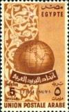 Colnect-1291-930-Founding-of-the-Arab-Postal-Union.jpg