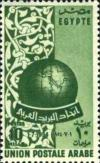 Colnect-1291-931-Founding-of-the-Arab-Postal-Union.jpg