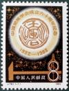 Colnect-3928-185-60th-anniversary-of-the-Chinese-Geological-Society.jpg