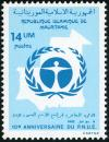 Colnect-998-875-10th-anniversary-of-the-UN-program-on-environment.jpg