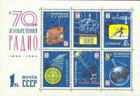 Colnect-193-933-70th-Anniversary-of-A-S-Popov-s-Radio-Inventions.jpg