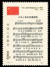 Colnect-3652-989-National-anthem-of-China.jpg