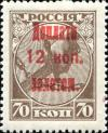 Colnect-5875-013-Red-surcharge-on-1918-Russian-Stamp-RU-150x.jpg
