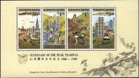 Colnect-1893-381-Hong-Kong-and-the-tram-line.jpg