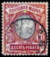 Russia_stamp_1915_10r.jpg