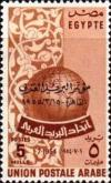 Colnect-1291-935-First-Arab-Postal-Union-Congress-Cairo.jpg