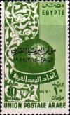 Colnect-1291-936-First-Arab-Postal-Union-Congress-Cairo.jpg