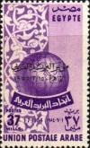 Colnect-1291-937-First-Arab-Postal-Union-Congress-Cairo.jpg