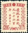 Colnect-5628-707-Manuscript-of-Prime-Minister-Chang-Chin-Hui.jpg