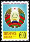 Colnect-3140-992-Coat-of-arm-of-Republic-Belarus-from-7th-June-1995.jpg
