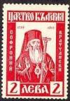 Colnect-975-703-Bishop-Sofronii-of-Vratsa.jpg