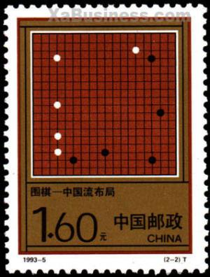 Colnect-1419-841-Weiqi-Chinese-Position.jpg