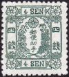 Colnect-3083-333-4-sen-blue-green---Foreign-paper-colour-change-no-syllabic.jpg