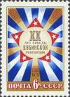 Colnect-194-863-20th-Anniversary-of-Cuban-Revolution.jpg