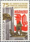 Colnect-2657-257-75th-Anniversary-of-First-Soviets-of-Workers--Deputies-in-Ru.jpg