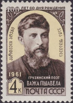 Colnect-1896-738-100th-Birth-Anniversary-of-Vazha-Pshavela-1861-1915.jpg