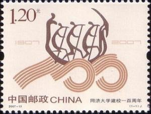 Colnect-794-545-100th-Anniversary-of-Tongji-University.jpg