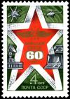 Colnect-1987-250-60th-Anniversary-of-Signal-Corps-of-the-USSR.jpg