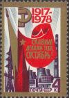 Colnect-2809-100-61st-Anniversary-of-Great-October-Revolution.jpg