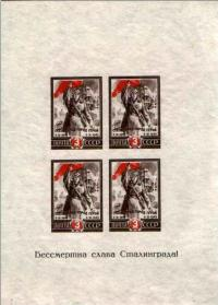 Colnect-3214-716-Block-2nd-Anniversary-of-Victory-in-Stalingrad-Battle.jpg